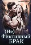 Анина Татьяна - (не) фиктивный брак