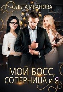 Иванова Ольга - Мой босс, соперница и я