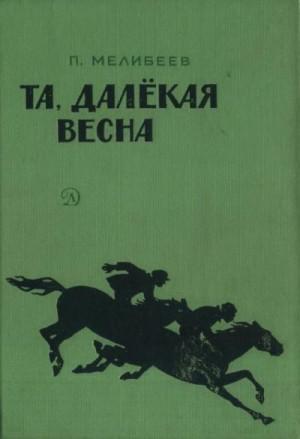 Мелибеев Петр - Та, далекая весна