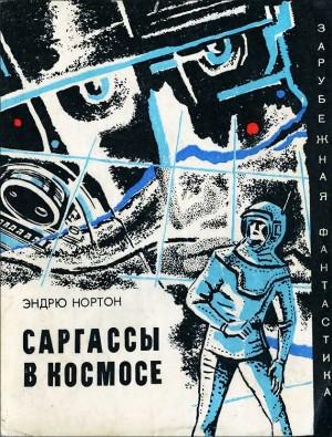 Нортон Андрэ - Саргассы в космосе