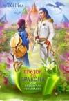 Чекменёва Оксана - Невезучая попаданка, или Цветок для дракона