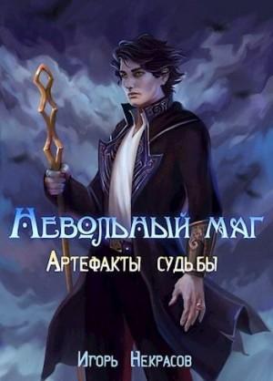 Некрасов Игорь - Артефакты судьбы