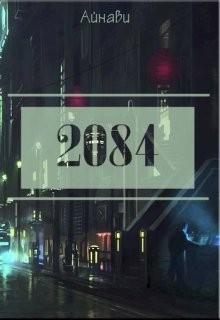 Айнави - 2084
