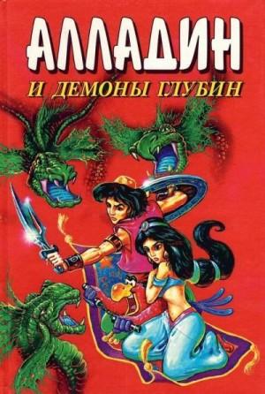 Брас Тито - Алладин и демоны глубин
