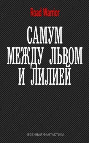 Дынин Максим - Между львом и лилией