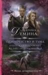 Дёмина Карина - Одинокий некромант желает познакомиться