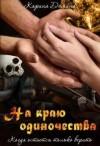 Дёмина Карина - На краю одиночества