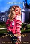 Тарасенко Алёна - Хочу принца, или Академия для блондинки 1