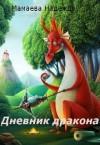 Мамаева Надежда - Дневник дракона
