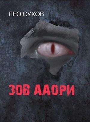 Сухов Лео - Зов ааори