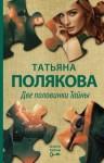 Полякова Татьяна - Две половинки Тайны