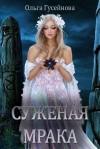 Гусейнова Ольга - Суженая мрака