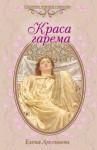 Арсеньева Елена - Краса гарема