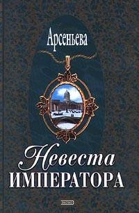 Арсеньева Елена - Невеста императора