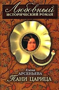 Арсеньева Елена - Пани царица