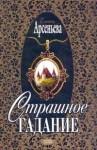 Арсеньева Елена - Страшное гадание
