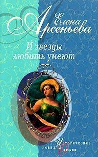 Арсеньева Елена - Восхищенное дитя (Варвара Асенкова)