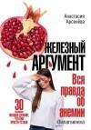 Арсенёва Анастасия - Железный аргумент. Вся правда об анемии.