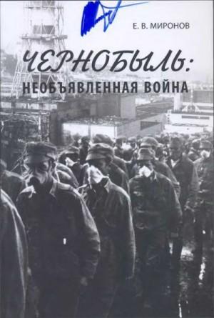 Миронов Евгений - Чернобыль: необъявленная война