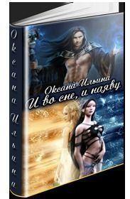 Ильина Оксана - И во сне, и наяву