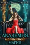 Федотовская Алена - Академия истинной магии