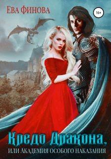 Финова Ева - Кредо дракона, или Академия особого наказания