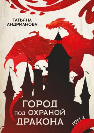 Андрианова Татьяна - Город под охраной дракона. Том 2
