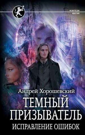 Хорошевский Андрей - Темный призыватель. Исправление ошибок