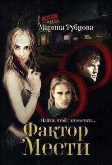 Рубцова Марина - Фактор мести