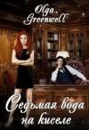 Гринвэлл Ольга - Седьмая вода на киселе