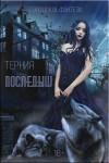 Терния - Последыш