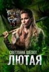 Шёпот Светлана - Лютая