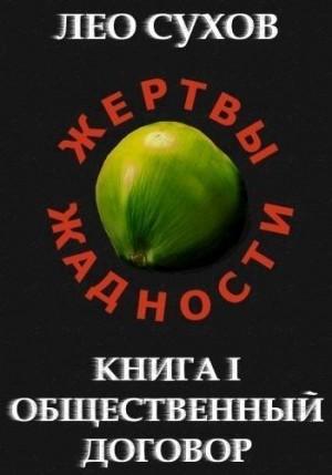 Сухов Лео - Общественный договор