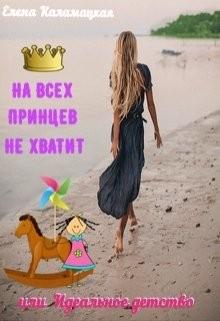Каламацкая Елена - На всех принцев не хватит или Идеальное детство