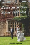 Козьякова Наталья - Есть ли жизнь после свадьбы