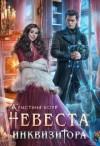 Корр Кристина - Невеста Инквизитора, или Ведьма на отборе - к беде!