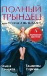 Углицкая Алина, Езерская Валентина - Полный трындец, или Феникса вызывали?