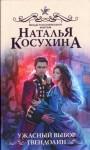 Косухина Наталья - Ужасный выбор Гвендолин