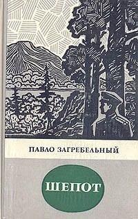 Загребельный Павел - Шепот