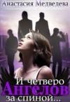 Медведева Анастасия - И четверо ангелов  за спиной