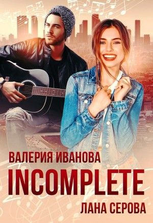 Иванова Валерия, Серова Лана - Incomplete