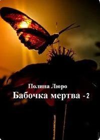 Люро Полина - Бабочка мертва - 2