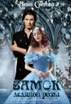 Снегова Анна - Замок ледяной розы (дилогия)