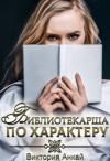 Анкай Виктория - Библиотекарша по характеру