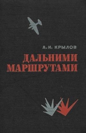 Крылов Алексей - Дальними маршрутами