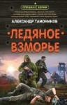 Александр Александрович Тамоников - Ледяное взморье