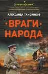 Тамоников Александр - Враги народа