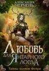 Черчень Александра - Любовь для Янтарного лорда