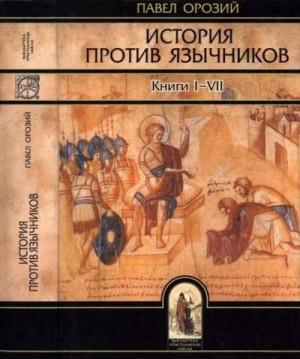 Орозий Павел - История против язычников