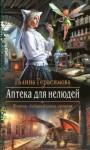Герасимова Галина - Аптека для нелюдей